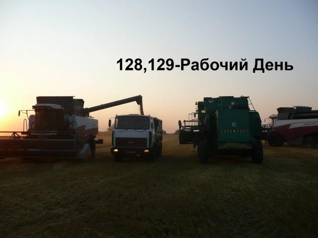 128-129-Д(7д.уборки ячменя) ДТП на поле,дожди, Дон-1500,Палессе,Акрос-530.МАЗ