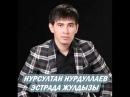 Асан Пердешов-Ботакоз [2015]