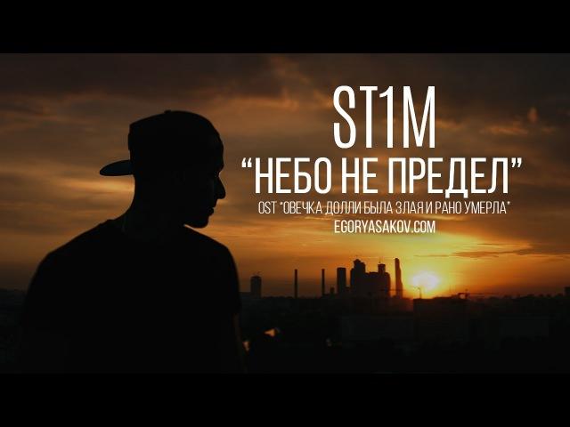 ST1M - Небо не предел (OST Овечка Долли была злая и рано умерла)