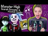 Scarah Screams &amp Hoodude Voodoo Comic Con (Скара Скримс и Худу Вуду Комик Кон) Monster High, X0590