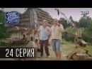 Однажды под Полтавой / Одного разу під Полтавою - 2 сезон, 24 серия Сериал Комедия