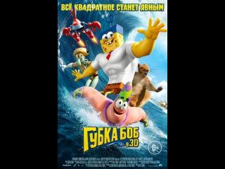 «Губка Боб в 3D» (The SpongeBob Movie: Sponge Out of Water, 2015) смотреть онлайн в хорошем качестве