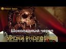 Шоколадный череп — Урок Photoshop