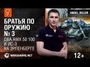 Братья по оружию №3. Два AMX 50 100 и ИС-3 на Эрленберге [wot-vod.ru]