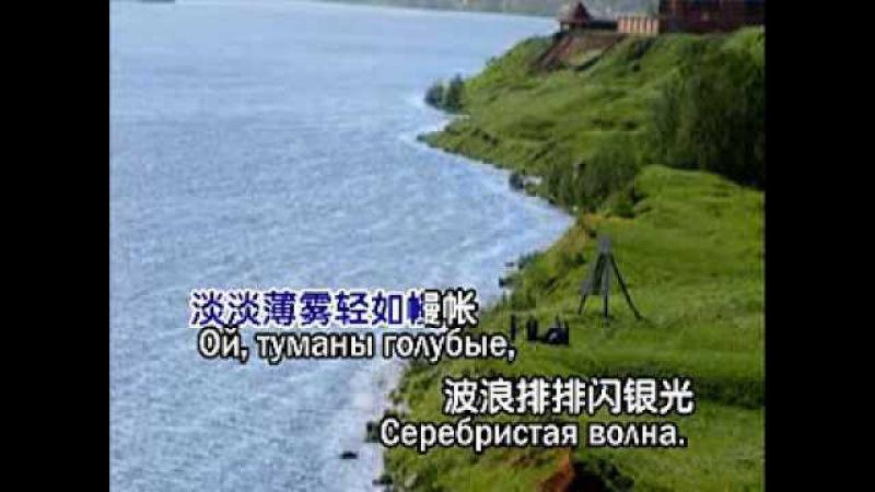 俄罗斯民歌 《伏尔加流水深沉浩荡》 Волга реченька глубока 中文版
