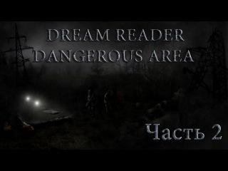 Прохождение STALKER Dream Reader - Dangerous Area.Часть 2.Путь на Периметр