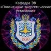 Кафедра Э8 МГТУ им. Н.Э. Баумана
