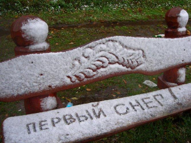 Первый снег в Таганроге и области синоптики обещают к этим выходным