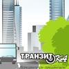 Транзитка|БИЗНЕС|реклама|на транспорте|Оренбург