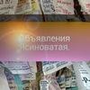 Объявления Ясиноватая