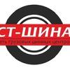 СТ-ШИНА Становое
