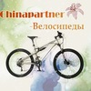 Chinapartner-Велосипеды