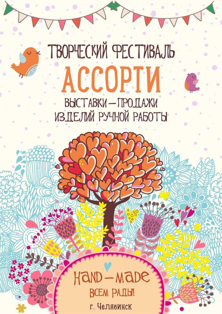 Афиша Челябинск Выставки продажи изделий ручной работы Челябинск