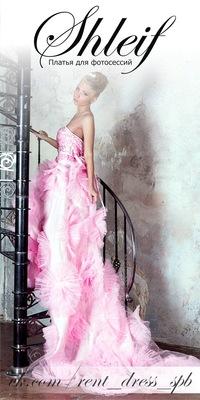 Платье для фотосессии напрокат спб