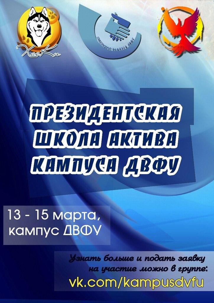 Афиша Владивосток Президентская Школа Актива кампуса ДВФУ
