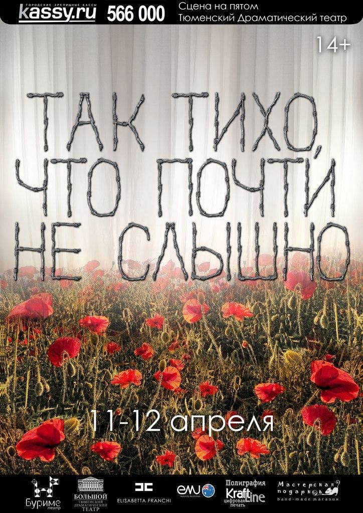 Тюменцев приглашают в «Отель Танатос» 2