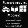 Живые квесты Москвы