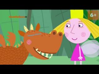 Малыш дракон - 2 сезон 10 серия * Маленькое королевство Бена и Холли