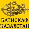 Батискаф Казахстан - подводная охота и дайвинг
