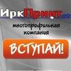 Иркпринт • Иркутский фотоцентр