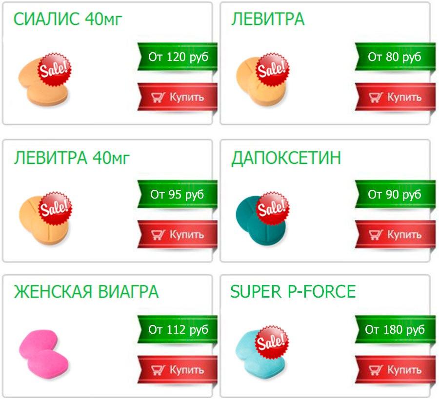Купить дженерик дапоксетин в городе киселевск