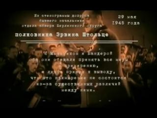 1-Ukro-Nazism - Первый иностранный легион Гитлера