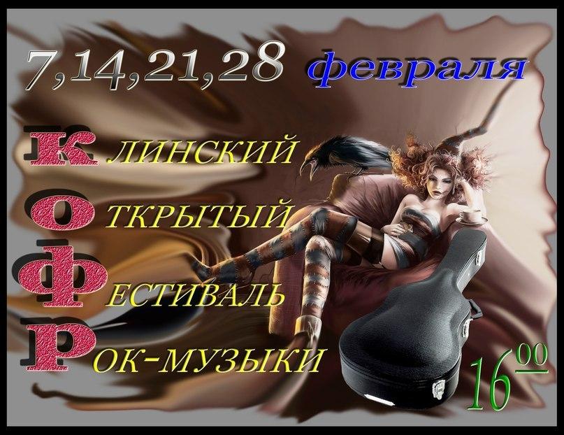 """Афиша Клин """"КОФР-2015"""" (07) Открытие!"""