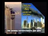 Тайна 11.09.2001 - Детальное расследование (ч.3)