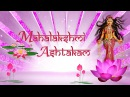 MAHALAKSHMI ASHTAKAM - LAXMI MANTRA - VERY POWERFUL MANTRA SRI LAKSHMI STOTRAM - SACRED CHANTS...