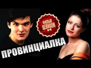Провинциалка (2015) 3-часовая мелодрама фильм сериал