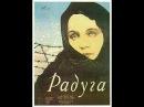 Радуга 1943 фильм о войне. сц. Ванды Василевской