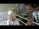 `Русфонд` и зрители Первого канала дарят тяжелобольным детям надежду на жизнь и здоровье - Первый канал
