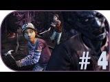 Девичье прохождение игры The Walking Dead Season 2 Episode 2-4