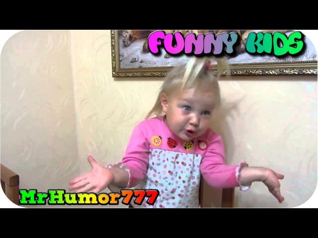 ПРИКОЛЫ С ДЕТЬМИ ✔ Смешные дети - смешные моменты из жизни детей 3
