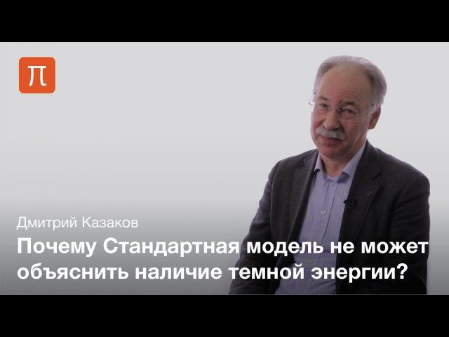 Нерешенные проблемы физики элементарных частиц — Дмитрий Казаков