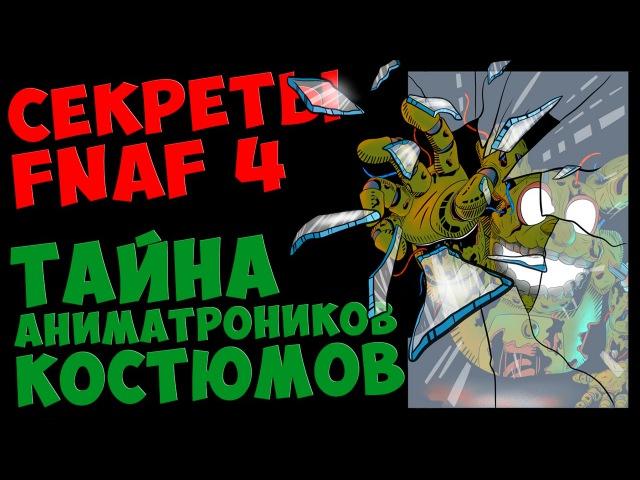 Five Nights At Freddys 4 - ТАЙНА АНИМАТРОНИКОВ КОСТЮМОВ