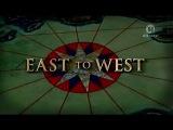 Восток - Запад 17 Между двух рек