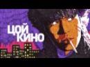 Виктор Цой – Мы ждем перемен DJ Vini Remix