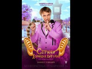 Страна хороших деточек Русский трейлер 2013