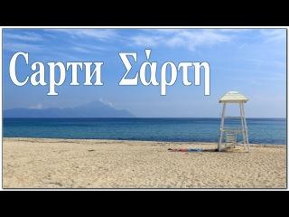 Греция, Халкидики, Сарти    1080 HD