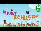 Сборник Мультконцерт - Детские песни из мультфильмов (Часть 3) HD