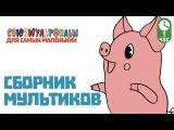 Сборник Советских Мультфильмов для самых маленьких (Часть 2)