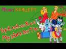 Сборник Мультконцерт - Детские песни из мультфильмов Бременские Музыканты HD
