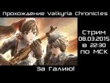 [Стрим] Прохождение Valkyria Chronicles
