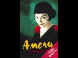 «Амели» (Le Fabuleux destin d'Amélie Poulain, 2001) смотреть онлайн в хорошем качестве HD