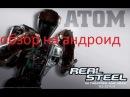обзор игры на андроид REAL STEEL WORLD ROBOT BOXING бокс роботов