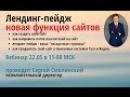 Свой сайт Орифлейм лендинг пейдж БЕСПЛАТНО - 22.05.2015 запись вебинара Сергея Смолинского