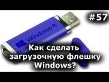 Как сделать загрузочную флешку Windows? Пошаговая инструкция