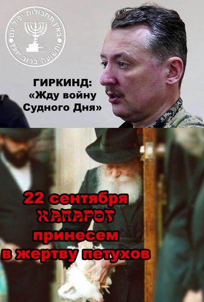 В Донбассе скоро начнётся Война Судного Дня