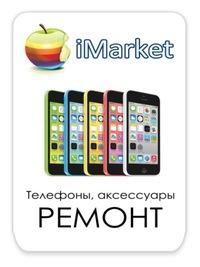 Ремонт Apple iPhone, iPad Иркутск - RESTART | ВКонтакте